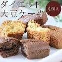 大豆ケーキ〈4個入〉低カロリー低GIダイエットスイーツ小麦粉不使用!食物繊維たっぷり!ダイエットにピッタリ!しっとりおいしいダイエットヘルシースイーツ