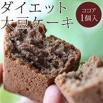 大豆ケーキココア1個(バラ)低カロリー低GIダイエットスイーツ小麦粉不使用!食物繊維たっぷり!ダイエットにピッタリ!しっとりおいしいダイエットヘルシースイーツ