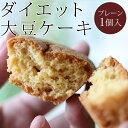 新発売★大豆ケーキプレーン1個(バラ)★ノンシュガー低GI・低カロリーダイエットケーキ(小麦...