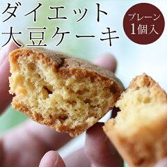 ★大豆ケーキ プレーン 1個(バラ)★低GI・低カロリーダイエットケーキ(小麦粉不使用)★ト...