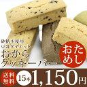 砂糖不使用★送料無料★おから・マンナン・オオバコ・豆乳★楽天ダイエットクッキーNo.1の素材...
