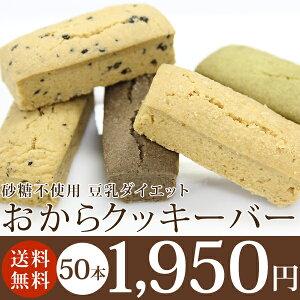 砂糖不使用★送料無料★オカラ/マンナン/オオバコ/豆乳★ダイエットNo1 豆乳おからクッキー直販...