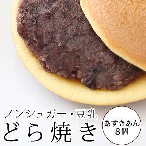 【砂糖不使用!】豆乳どら焼き 8個箱入り (小豆あん8個)【どら焼き ダイエット スイーツ お…
