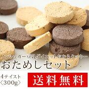 クッキー プレーン・ココア・ キャラメル ダイエット カロリー