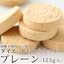 【小麦粉・砂糖・卵不使用】豆乳ダイエットおからクッキー【プレーン味・125g袋入】