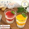 希少糖入りマンナンスムージー15食セット