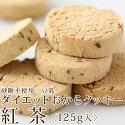 【小麦粉・砂糖・卵不使用】豆乳ダイエットおからクッキー【紅茶・125g袋入】