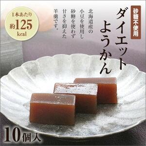 ダイエットようかん(砂糖不使用羊羹)5個入