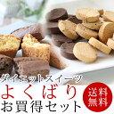 お買い得!!【送料無料】【小麦粉・砂糖・卵不使用】豆乳ダイエットおからクッキー・大豆ケーキ ...