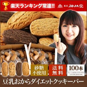 メーカー クッキー ダイエット プレーン カロリー