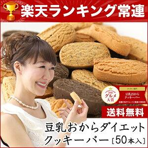 【送料無料】 豆乳 ダイエット おからクッキー バー 50本 低カロリー お菓子 ダイエットクッキー スイーツ ダイエット食品 プレーン 紅茶 黒ゴマ ココア 置き換え 製造会社 直販 だから実現した品質と価格! ギルトフリー スイーツ