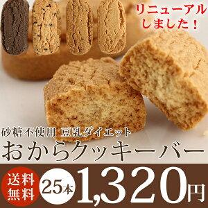 砂糖不使用★オカラ/マンナン/オオバコ/豆乳★楽天ダイエットクッキーNo.1素材★豆乳おからクッ...