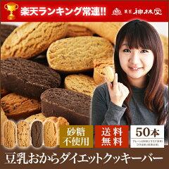砂糖不使用★オカラ/マンナン/オオバコ/豆乳★当店ダイエットNo1 豆乳おからクッキー直販お買得...