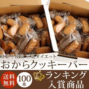 砂糖不使用★おから/マンナン/オオバコ/豆乳★楽天ダイエットクッキーNo.1の素材★豆乳おからク...