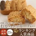 楽天総合5位受賞 豆乳おからクッキー【送料無料】豆乳おからダイエットク...
