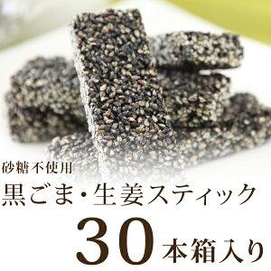 おいしく黒ゴマと生姜を食べましょう!!黒ごま・しょうがバー30本入り〈1Kg入〉【砂糖不使用】【黒ゴマ】【生姜】