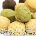 ノンシュガー豆乳プチマドレーヌ【4袋セット・袋入り】【プレーン・紅茶・抹茶・ココア】