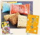 大阪名物粟おこしにしょうが、ココア、アーモンドピーナッツ等、ナッツ類を入れたナッツづくし...
