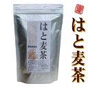 島根県産 はと麦茶 12g×25包美味しいはと麦茶! ヨクイニンイボ、顔・手足のむくみ、吹き出物、肌荒れに!ハトムギ茶 美容茶 健康茶 ティー