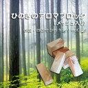 ひのきのアロマブロック(メッシュ入り)四万十ひのきの香り ヒノキ 桧 檜ひのきオイル、癒しアイテムアロマ お風呂用品5×1.8×1.8cm(8個入り)