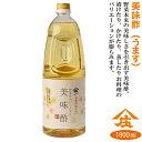 美味酢(うます)1.8ℓ酢 ビネガー ピクルス 庄分酢ギフト お歳暮 業務用おいしい酢