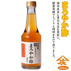 まろやか酢(300ml)酢 ビネガー 静置発酵 大豆庄分酢 健康酢おいしい酢癖が無く黒酢の代用品として使えます。