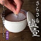信楽焼・さらさら塩壺信楽焼き湿度調節効果いつもさらさらな塩