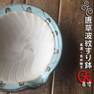 唐草波紋すり鉢 大(8寸)直径約25cmすり鉢 美濃高田焼きどこにでもある普通のすり鉢ではありません。調理器具 台所用品