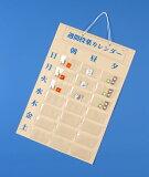 週間投薬カレンダー/1日3回(1枚)77925