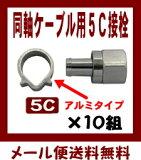 【メール便無料】5C接栓 アルミリングタイプ 10組 ★ 2K4K8K 3224MH 対応 ★ 【FP-5】【S】
