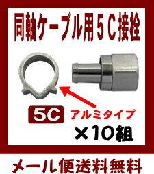 5Cタイプの同軸(アンテナ)ケーブルを製作するのに使う接栓です。アルミリングなので加工がしや...