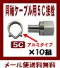 【メール便無料】5C接栓 アルミリングタイプ 10組 ★2600MHz対応★【FP-5】【S】