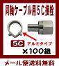 【メール便無料】5C接栓 アルミリングタイプ 100組 ★2600MHz対応★【FP-5】