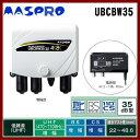 【送料無料】 マスプロ電工 4K8K対応 UHFブースター 35dB型 UBCBW35 BS/CS/地デジ用 ブースター BSブースター CSブースター アンテナブースター 地デジブースター