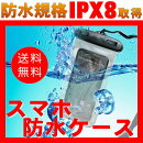 IPx8【スマホ用防水ケース】iPhone5SiPhone5CiPhone5スマホスマートフォンiPhone5CXperiaZL12FGalaxyNote3S5アイフォンカメラ光学機器カメラ周辺機器防水ケース防水ケースポーチお風呂おフロ海水浴プールiPhone6iPhone