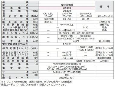 日本アンテナ双方向CATV・BS/CSブースター下り増幅型(30dB)SRB30SC(UHF地デジも使用可能)