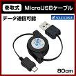 マイクロUSB巻取りケーブル[#CUS-MUHM08]【MicroUSB-USB】