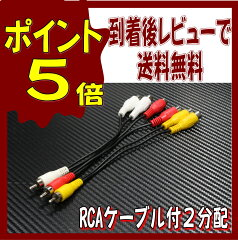 1つのRCA(AV)出力端子から2つ出力できます!ケーブル付きで扱いやすい【ポイント5倍】【メール...