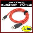 【ルートアール社】赤い高速充電ケーブルtypeC【1.2m】