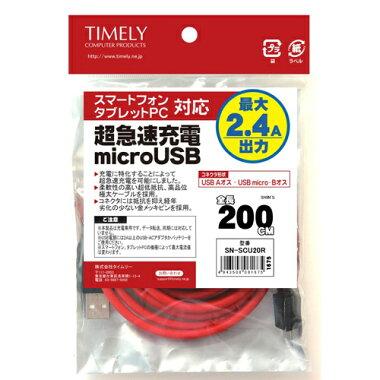 【超急速充電microUSBケーブル】ルートアールスマートフォン・タブレットPC対応超急速充電microUSBケーブル高速充電2.1A2.4Aレッド赤太い柔らかい扱いやすい