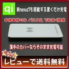 【新nexus7動作確認品】【qi(チー)充電パッド】【バルク品】 接点充電、おくだけ充電対応USB2.0Aに対応したUSB電源供給端子搭載【ネクサス7】充電器(シィー)