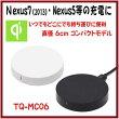【メール便無料】Qi充電器TQ-MC06丸型非接触充電台【nexus7(2013)動作確認品】無接点充電おくだけ充電ネクサス無接点対応ワイヤレスシィーチーポイント消化Nexus7(2013)Nexus6Nexus5Nexus4