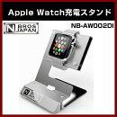 【NBROS】AppleWatch専用充電スタンド