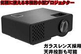 HDMI対応プロジェクターSD-PJHD01気軽に使える本格的小型プロジェクター小型天井SD-PJHD01HDMIUSBビデオ入力RCAPCVGAエアリアAREA