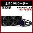 【NZXT】水冷CPUクーラー 12センチファンを2機搭載 ミドルモデル【120mmファン2基搭載】 KRAKEN X52