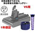 ダイソン【V6シリーズ】互換バッテリーV6-3000ソニー製セルdysonV6シリーズEnelifeBatteriesv6互換バッテリーPSE