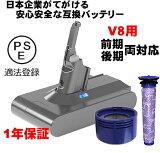 日本メーカー 1年保証 ダイソン 【V8シリーズ】 互換 バッテリー V8-4200SP 純正と同じ Molicel社 セル dyson V8シリーズ Enelife Batteries v8 互換 バッテリー PSE SV10 HH10