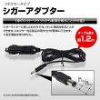 【MAXWIN】シガーアダプター車載アダプター端子タイプ12/24vPCA03