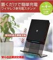 ≪ユニーク社昇降式Qi充電スタンド≫UQ1000UA【新nexus7動作確認品】【qi(チー)充電パッド】接点充電おくだけ充電対応