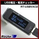 楽天【メール便可】【RouteR】 USB電圧電流チェッカー 【RT-USBVAC2】 簡易 電圧 (V) 電流 (A) 電力(W) 積算電流 (mAh) 積算充電時間 ワットVA同時表示対応 USB 【ルートアール】